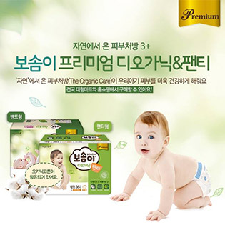 Tã Quần Cao Cấp Hàn Quốc Bosomi Organic (Size XL - Dành Cho Bé Trai Trên 13 Kg) 30 Miếng - NK Hàn Quốc