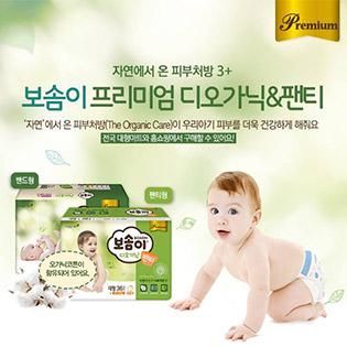 Tã Quần Cao Cấp Hàn Quốc Bosomi Organic (Size L - Dành Cho Bé Trai Từ 10-14 Kg) 36 Miếng - NK Hàn Quốc