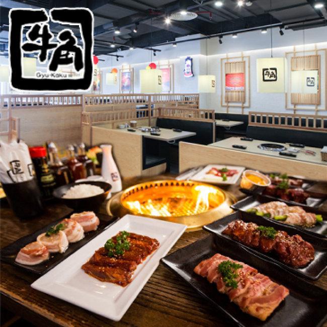 Buffet Nướng Chuẩn Vị Nhật Tại Gyu Kaku Vincom Phan Văn Trị